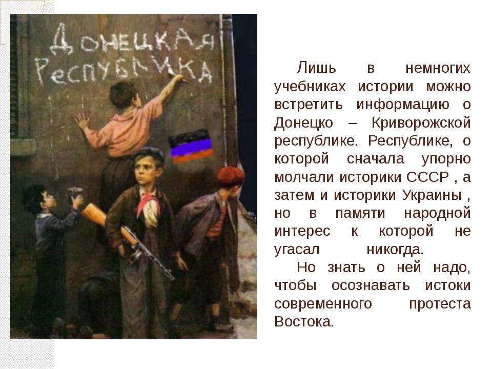 Лишь в немногих учебниках истории можно встретить информацию о Донецко – Кри...