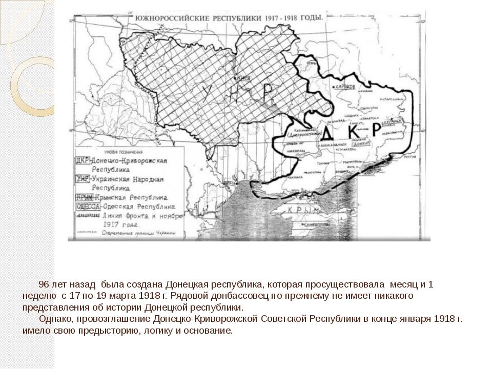 96 лет назад была создана Донецкая республика, которая просуществовала меся...