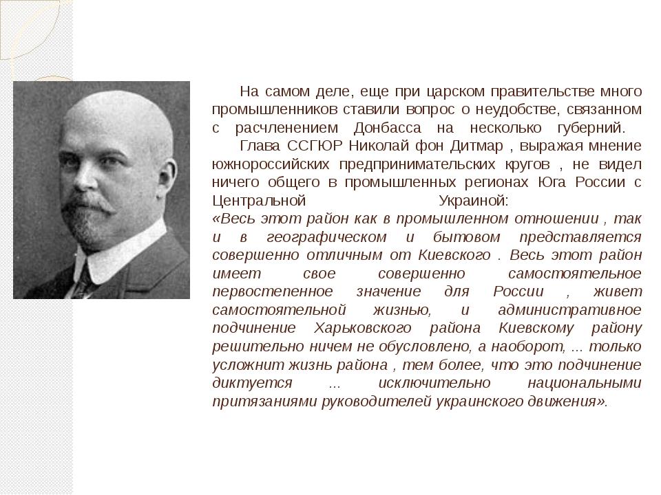 На самом деле, еще при царском правительстве много промышленников ставили во...
