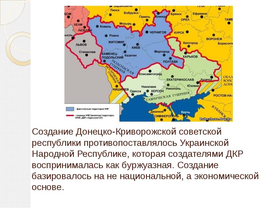 Создание Донецко-Криворожской советской республики противопоставлялось Украин...