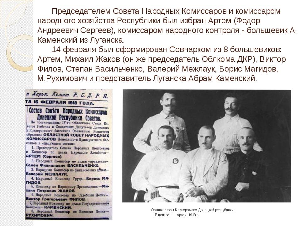 Председателем Совета Народных Комиссаров и комиссаром народного хозяйства Ре...