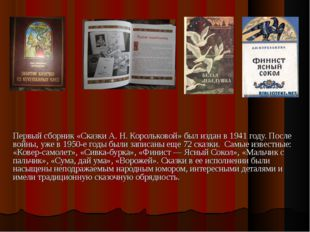 Первый сборник «Сказки А. Н. Корольковой» был издан в 1941 году. После войны