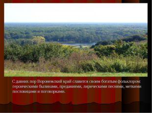 С давних пор Воронежский край славится своим богатым фольклором: героическим