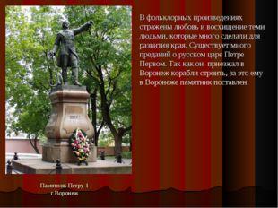 Памятник Петру 1 г.Воронеж В фольклорных произведениях отражены любовь и восх