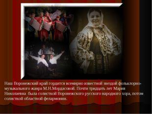 Наш Воронежский край гордится всемирно известной звездой фольклорно- музыкаль