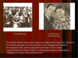 М.Н.Мордасова И.М.Руденко М.Н.Мордасова Всю войну Мария Николаевна провела во