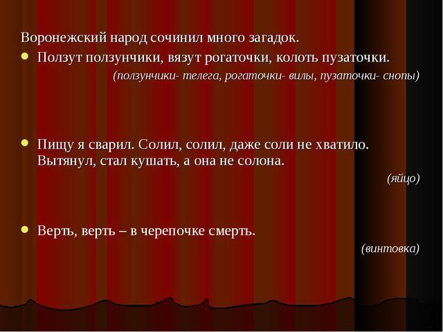 Воронежский народ сочинил много загадок. Ползут ползунчики, вязут рогаточки,...