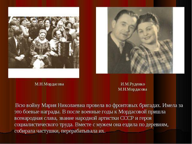 М.Н.Мордасова И.М.Руденко М.Н.Мордасова Всю войну Мария Николаевна провела во...