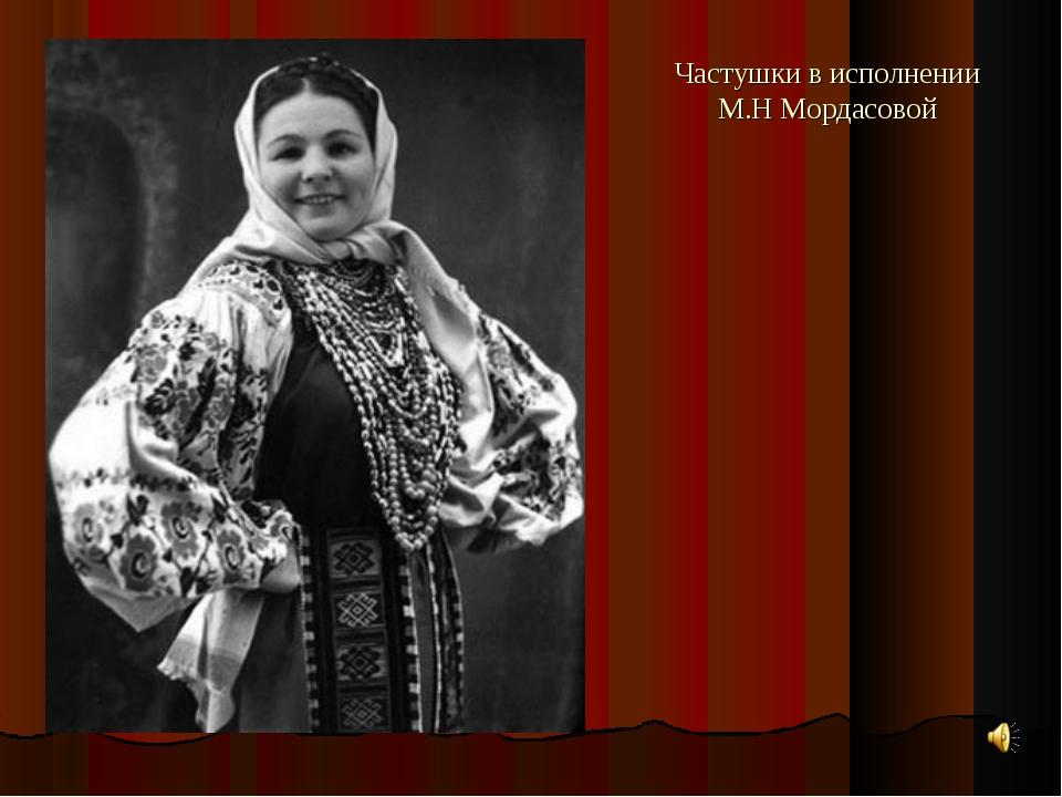 Частушки в исполнении М.Н Мордасовой