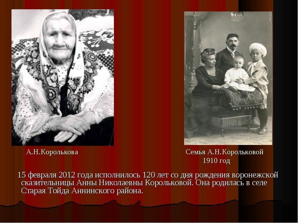 А.Н.Королькова Семья А.Н.Корольковой 1910 год 15 февраля 2012 года исполнилос...