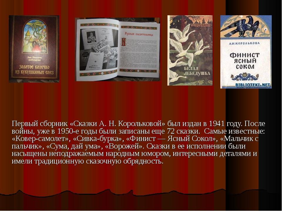 Первый сборник «Сказки А. Н. Корольковой» был издан в 1941 году. После войны...