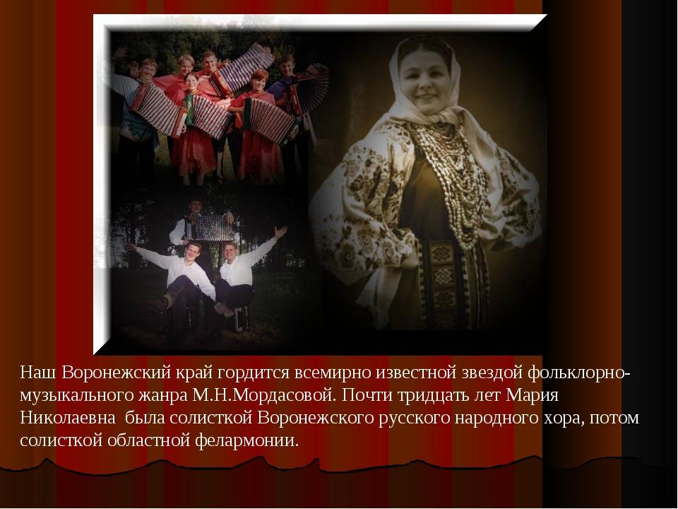 Наш Воронежский край гордится всемирно известной звездой фольклорно- музыкаль...