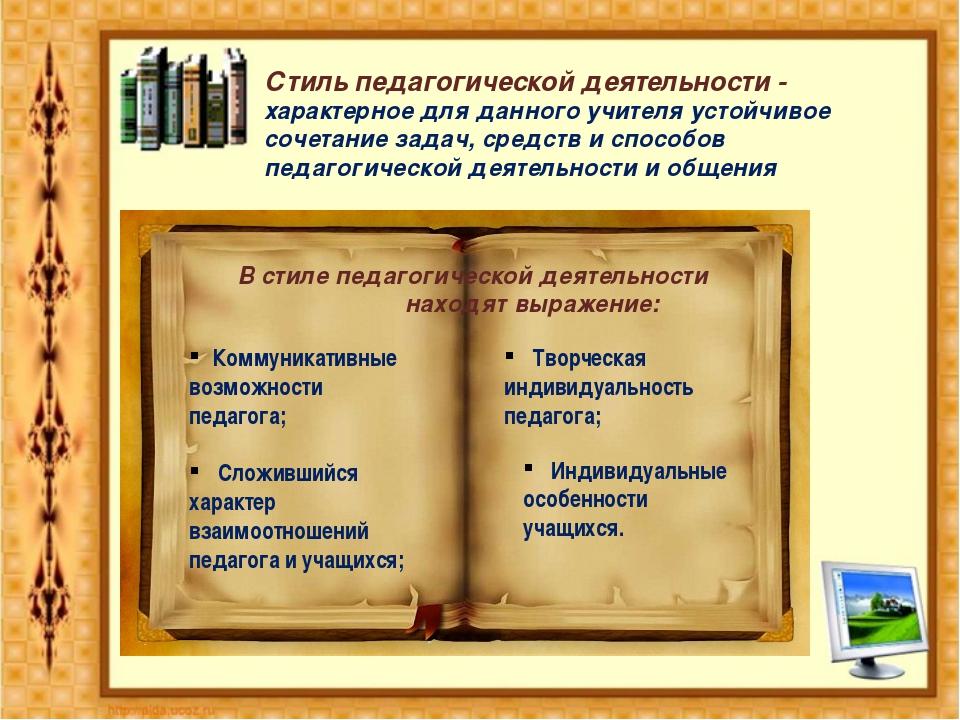 Стиль педагогической деятельности - характерное для данного учителя устойчиво...