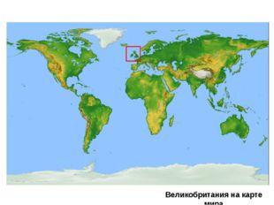 Великобритания на карте мира