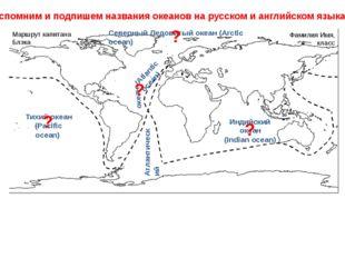 Вспомним и подпишем названия океанов на русском и английском языках: Маршрут