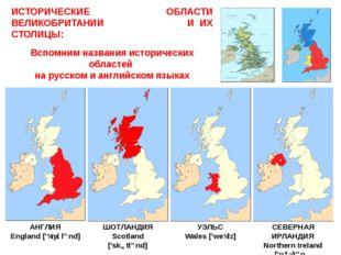 АНГЛИЯ England['ɪŋɡlənd] ШОТЛАНДИЯ Scotland ['skɒtlənd] СЕВЕРНАЯ ИРЛАНДИЯ No