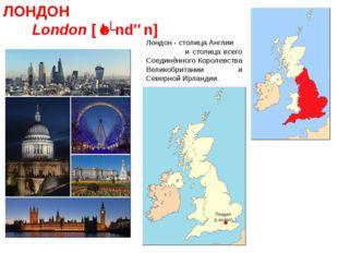 Лондон- столица Англии и столица всего Соединённого Королевства Великобритан