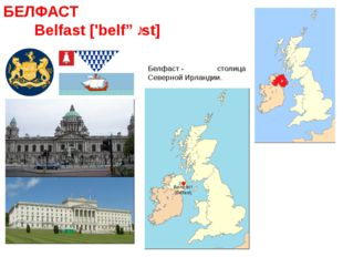 БЕЛФАСТ Belfast['belfɑːst] Белфаст (Belfast) Белфаст- столица Северной Ирла