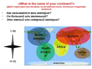North America «What is the name of your continent?» (Дайте характеристику мат