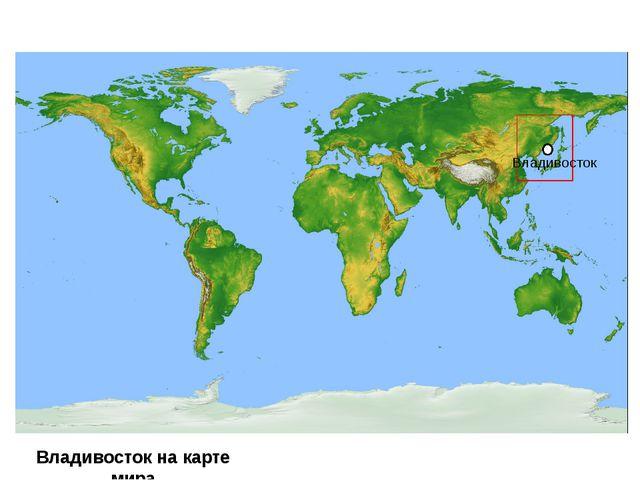 Владивосток на карте мира Владивосток