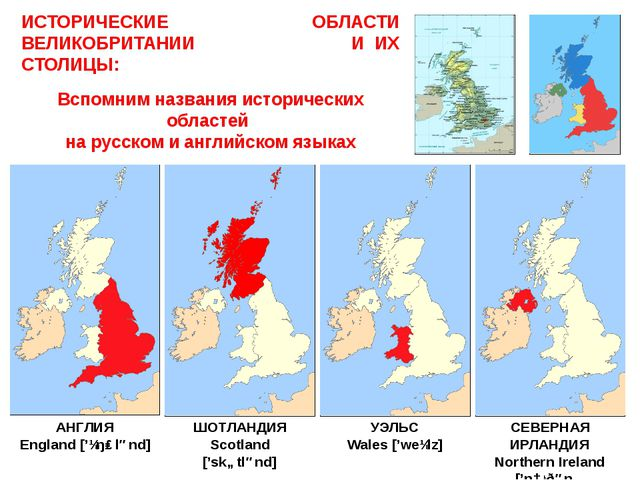 АНГЛИЯ England['ɪŋɡlənd] ШОТЛАНДИЯ Scotland ['skɒtlənd] СЕВЕРНАЯ ИРЛАНДИЯ No...