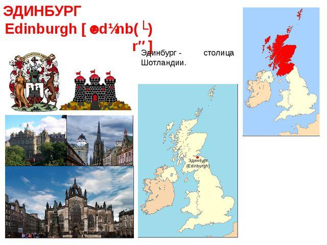 ЭДИНБУРГ Edinburgh[ˈɛdɪnb(ʌ)rə] Эдинбург- столица Шотландии. Эдинбург (Edin...