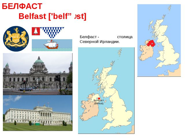 БЕЛФАСТ Belfast['belfɑːst] Белфаст (Belfast) Белфаст- столица Северной Ирла...