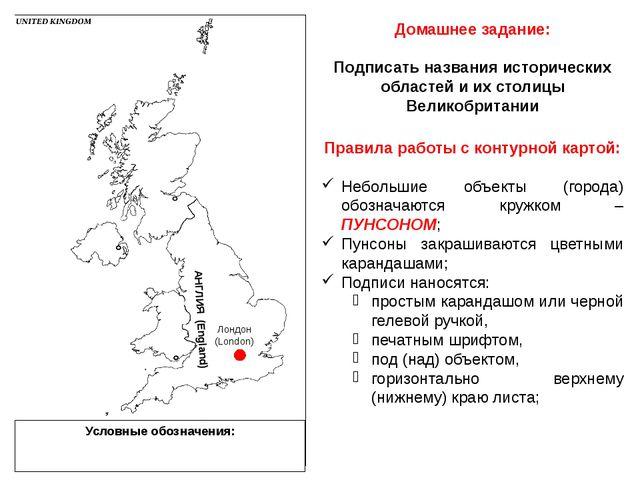 Лондон (London) Правила работы с контурной картой: Небольшие объекты (города)...