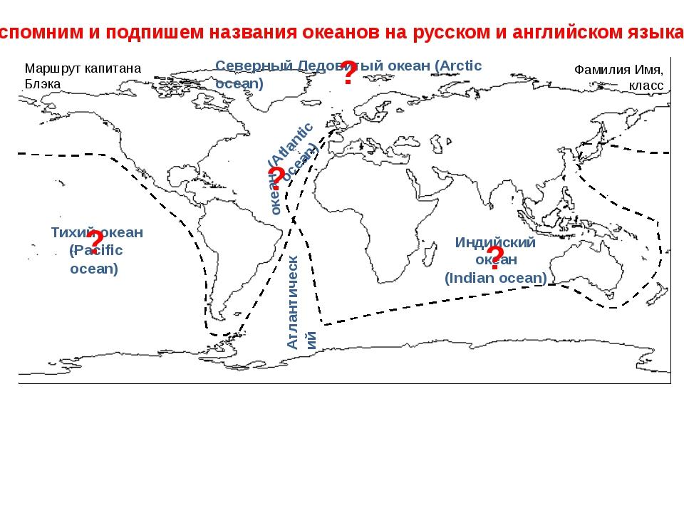 Вспомним и подпишем названия океанов на русском и английском языках: Маршрут...