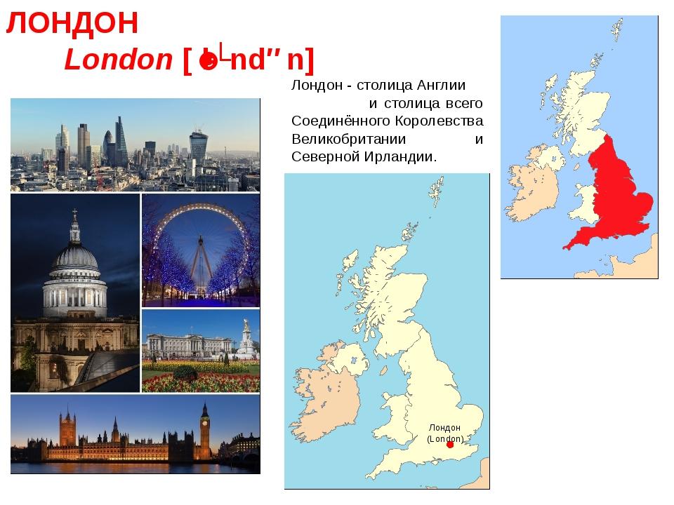 Лондон- столица Англии и столица всего Соединённого Королевства Великобритан...