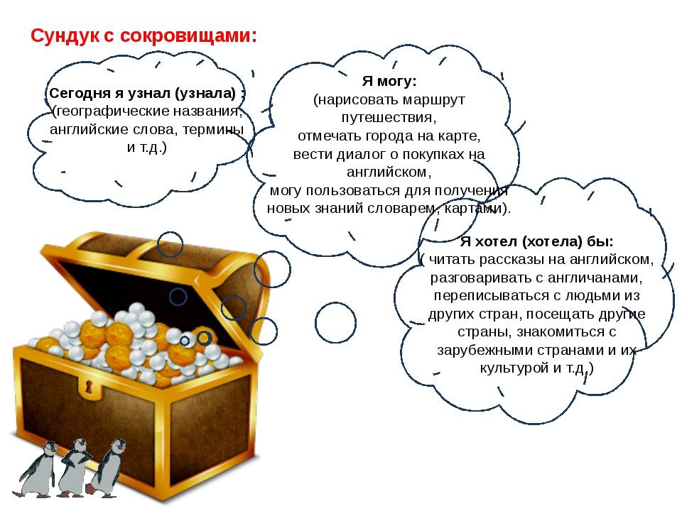 Сундук с сокровищами: Я хотел (хотела) бы: ( читать рассказы на английском, р...