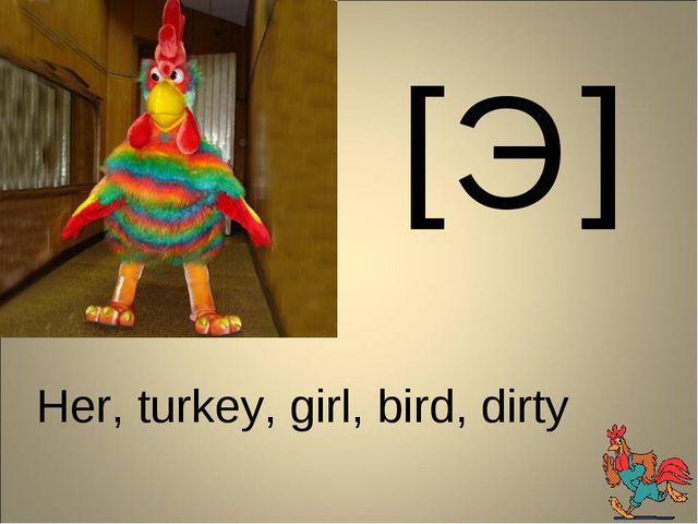 Her, turkey, girl, bird, dirty [Э]