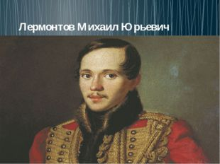 Лермонтов Михаил Юрьевич
