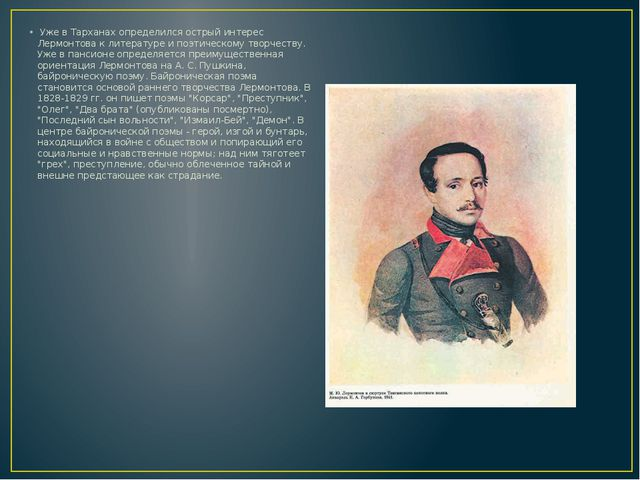 Уже в Тарханах определился острый интерес Лермонтова к литературе и поэтичес...