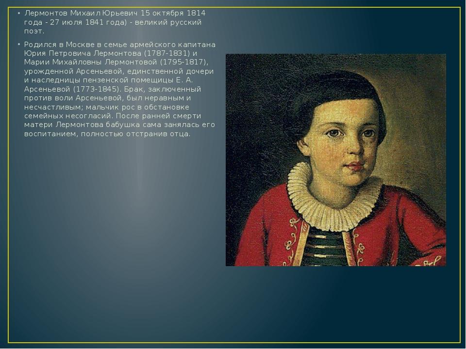 Лермонтов Михаил Юрьевич 15 октября 1814 года - 27 июля 1841 года) - великий...