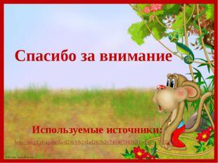 Спасибо за внимание ЕнИспользуемые источники:от http://img1.rf-sp.ru/da/d2/63