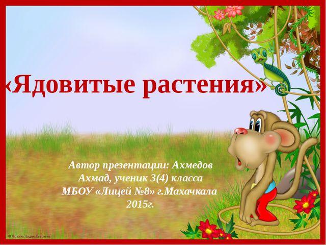 «Ядовитые растения» Автор презентации: Ахмедов Ахмад, ученик 3(4) класса МБОУ...