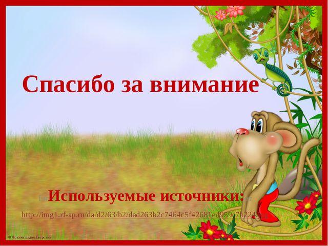 Спасибо за внимание ЕнИспользуемые источники:от http://img1.rf-sp.ru/da/d2/63...