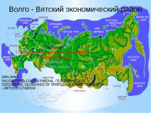 План урока: 1.Географическое положение и состав района 2. Природные ресурсы 3