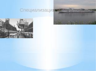 Вторая важная отрасль специализации – центр город Дзержинск, Новочеркасск, Ка