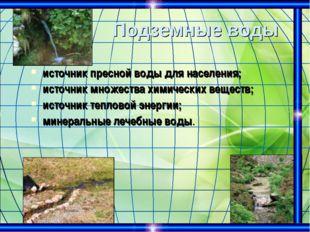 Подземные воды источник пресной воды для населения; источник множества химиче