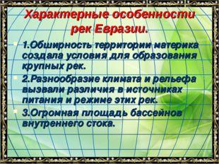Характерные особенности рек Евразии. 1.Обширность территории материка создала