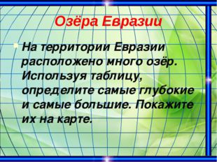 Озёра Евразии На территории Евразии расположено много озёр. Используя таблицу