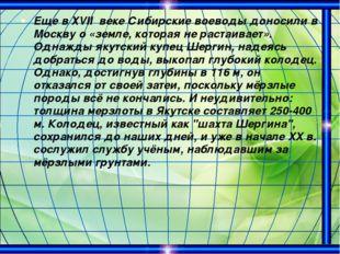 Еще в ХVII веке Сибирские воеводы доносили в Москву о «земле, которая не раст