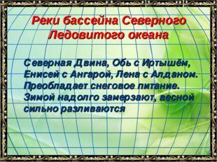 Реки бассейна Северного Ледовитого океана Северная Двина, Обь с Иртышём, Енис