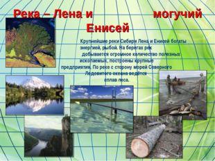 Река – Лена и могучий Енисей Крупнейшие реки Сибири Лена и Енисей богаты энер