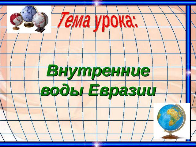 Презентация о румынии по географии 7 класс природные зоны евразии — pic 10