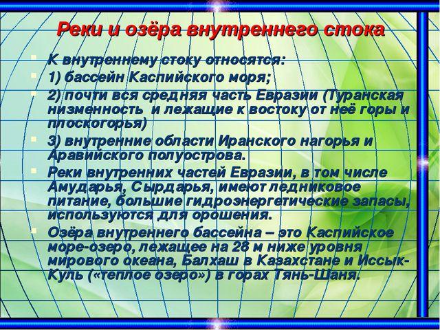 Реки и озёра внутреннего стока К внутреннему стоку относятся: 1) бассейн Касп...
