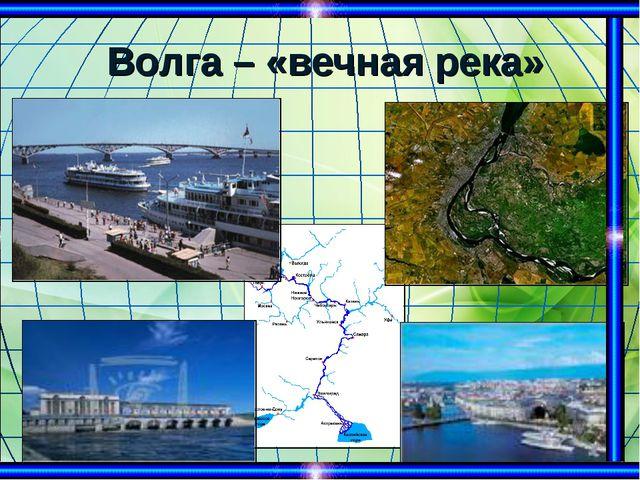 Волга – «вечная река»