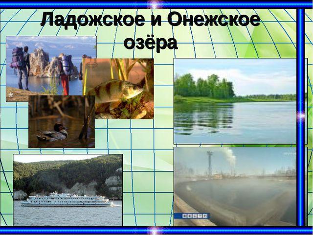 Ладожское и Онежское озёра